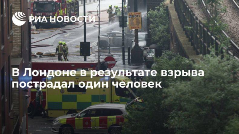 Общество: В Лондоне в результате взрыва пострадал один человек