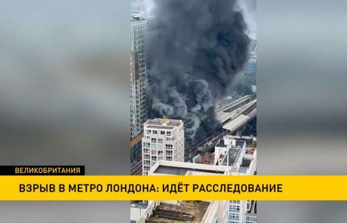 Общество: Взрыв в метро Лондона: ведется расследование