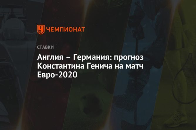 Общество: Англия – Германия: прогноз Константина Генича на матч Евро-2020
