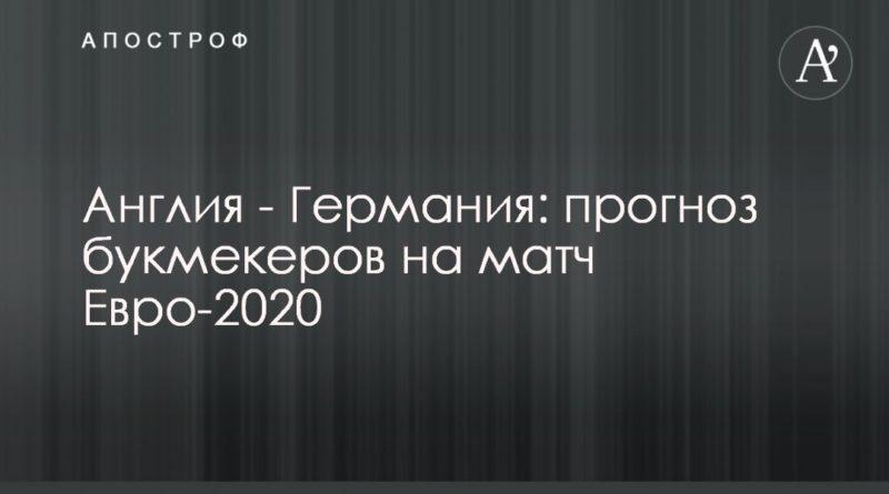 Общество: Англия - Германия: прогноз букмекеров на матч Евро-2020