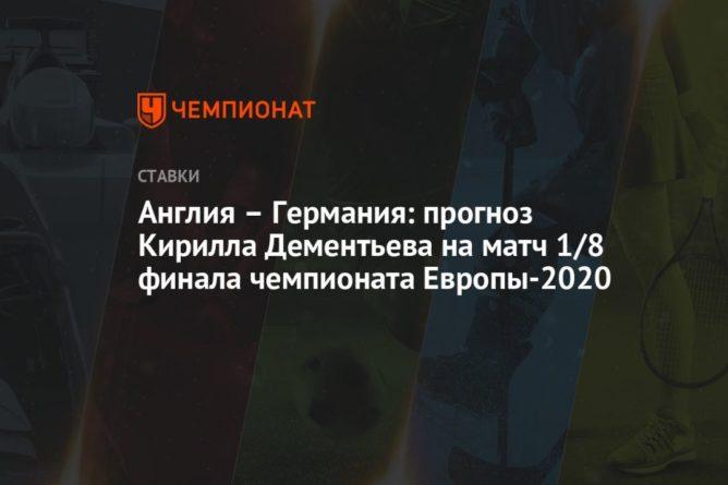 Общество: Англия – Германия: прогноз Кирилла Дементьева на матч 1/8 финала чемпионата Европы-2020