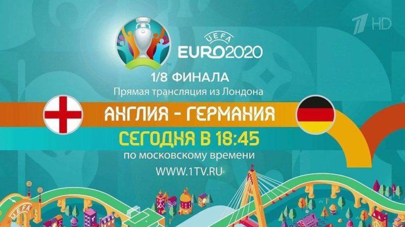 Общество: Первый канал показывает матч сборных Англии и Германии в ⅛ Чемпионата Европы по футболу