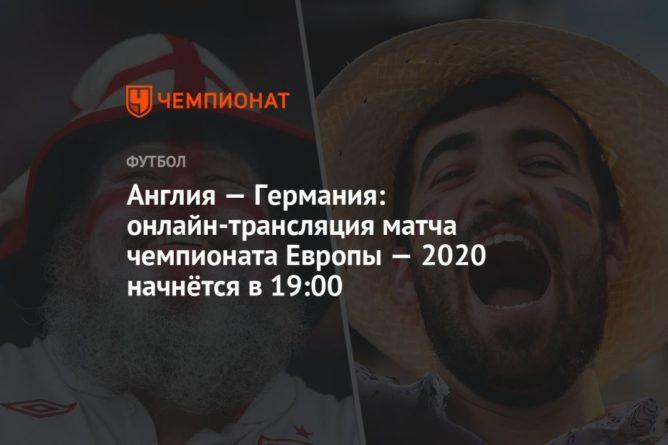 Общество: Евро-2020, Англия — Германия: прямая трансляция матча, где смотреть онлайн, время начала матча