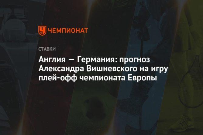 Общество: Англия — Германия: прогноз Александра Вишневского на игру плей-офф чемпионата Европы