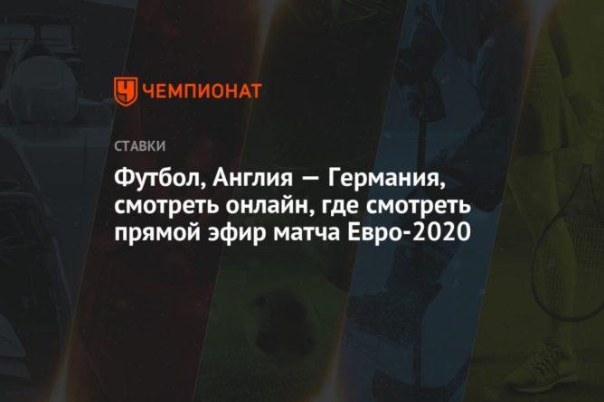 Общество: Футбол, Англия — Германия, смотреть онлайн, где смотреть прямой эфир матча Евро-2020