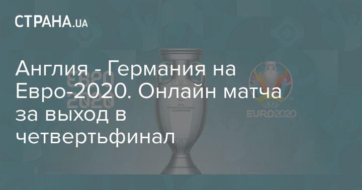 Общество: Англия - Германия на Евро-2020. Онлайн матча за выход в четвертьфинал