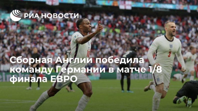 Общество: Сборная Англии победила команду Германии в матче 1/8 финала ЕВРО