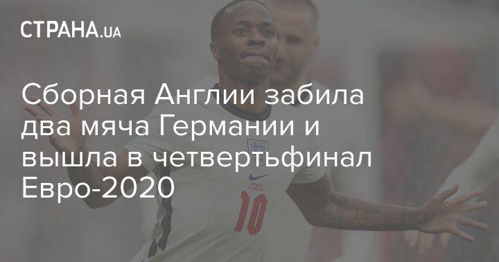 Общество: Сборная Англии забила два мяча Германии и вышла в четвертьфинал Евро-2020