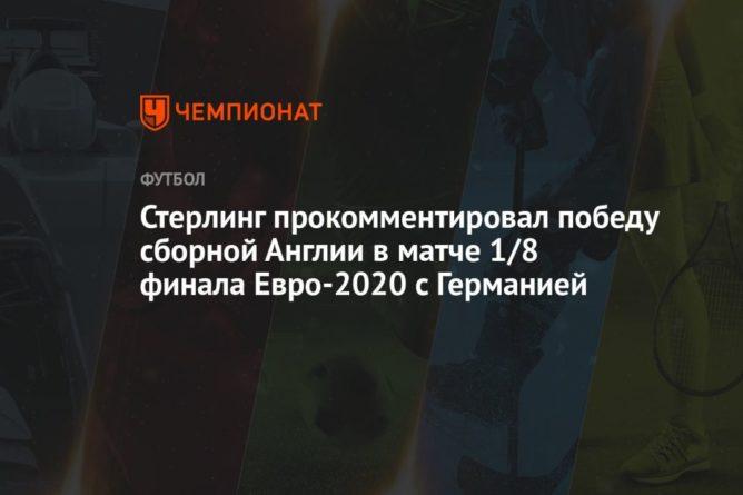 Общество: Стерлинг прокомментировал победу сборной Англии в матче 1/8 финала Евро-2020 с Германией