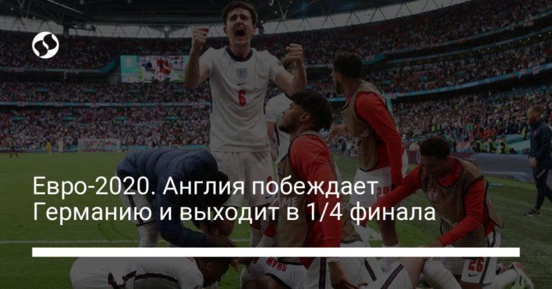 Общество: Евро-2020. Англия побеждает Германию и выходит в 1/4 финала