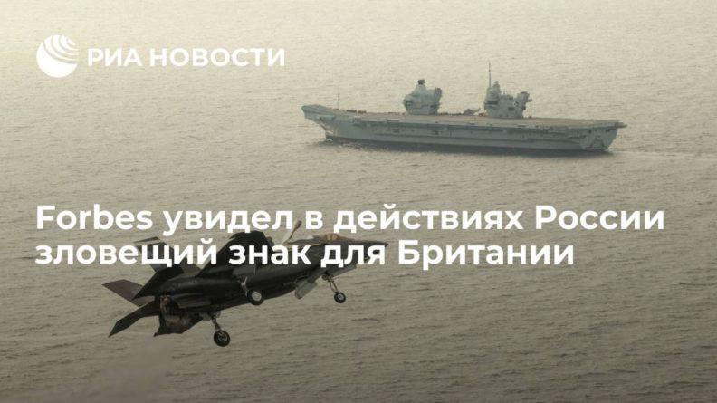 Общество: Forbes увидел в действиях России зловещий знак для Британии