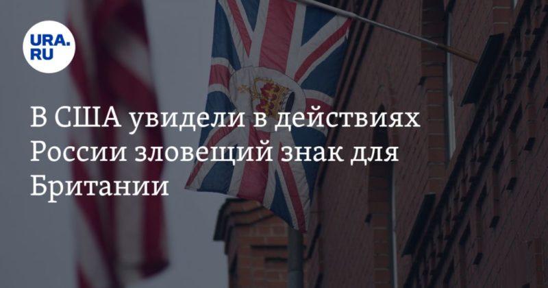 Общество: В США увидели в действиях России зловещий знак для Британии