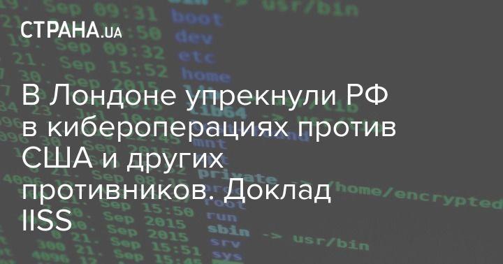 Общество: В Лондоне упрекнули РФ в кибероперациях против США и других противников. Доклад IISS