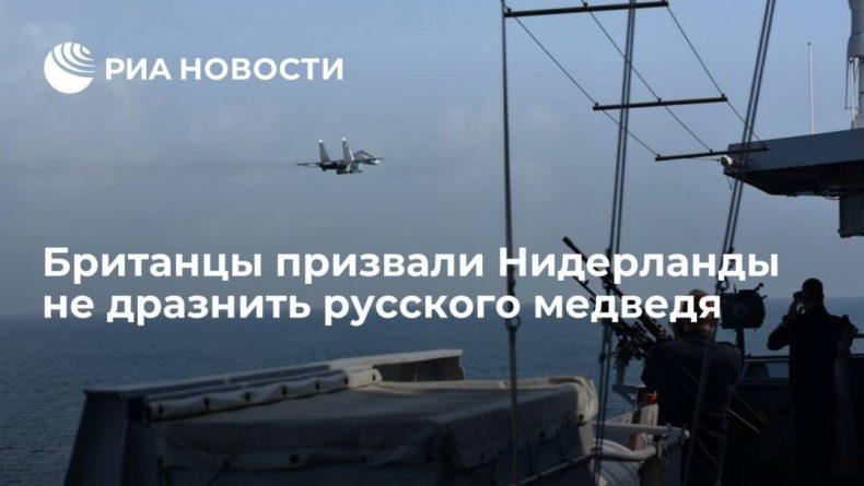 Общество: Британцы после инцидента в Черном море призвали Нидерланды не дразнить русского медведя