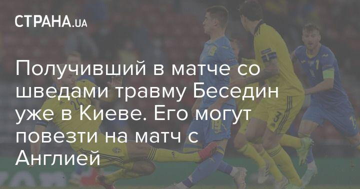 Общество: Получивший в матче со шведами травму Беседин уже в Киеве. Его могут повезти на матч с Англией