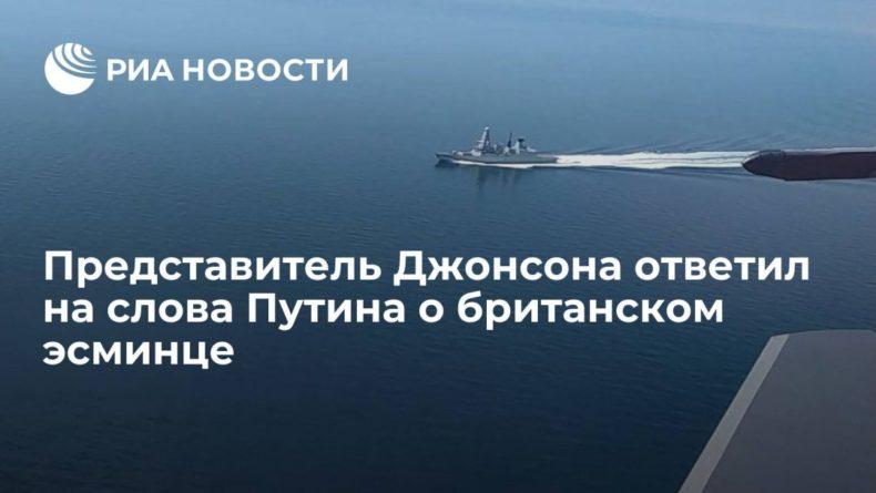 Общество: В Британии заявили, что действия эсминца в Черном море соответствовали международному праву