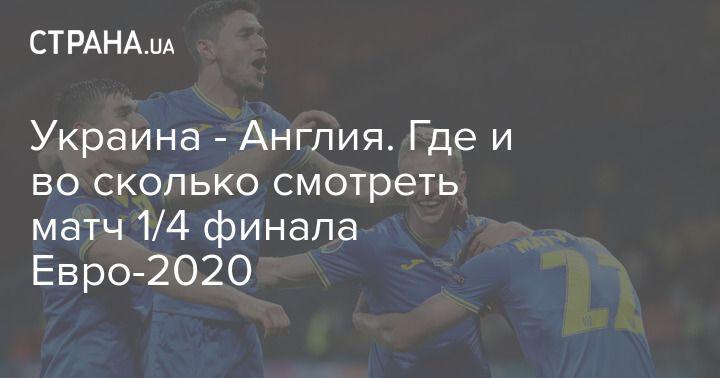 Общество: Украина - Англия. Где и во сколько смотреть матч 1/4 финала Евро-2020