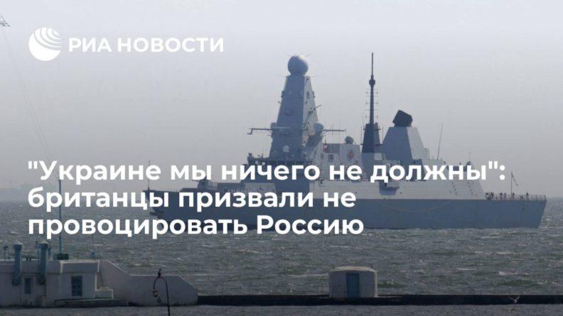 Общество: Британцы прокомментировали заявление Путина о провокации со стороны эсминца Defender