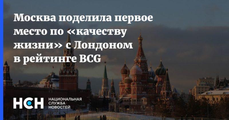 Общество: Москва поделила первое место по «качеству жизни» с Лондоном в рейтинге BCG