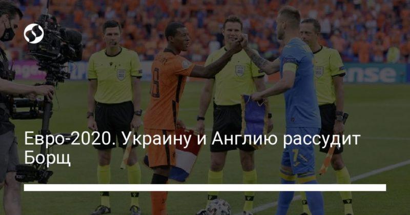 Общество: Евро-2020. Украину и Англию рассудит Борщ