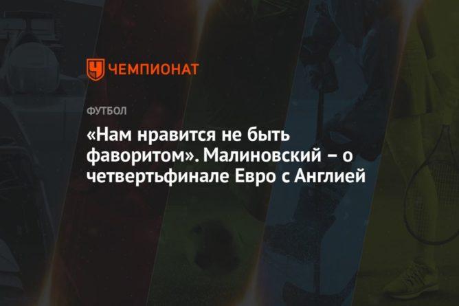 Общество: «Нам нравится не быть фаворитом». Малиновский – о четвертьфинале Евро с Англией