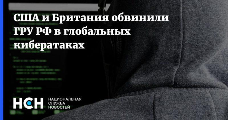Общество: США и Британия обвинили ГРУ РФ в глобальных кибератаках