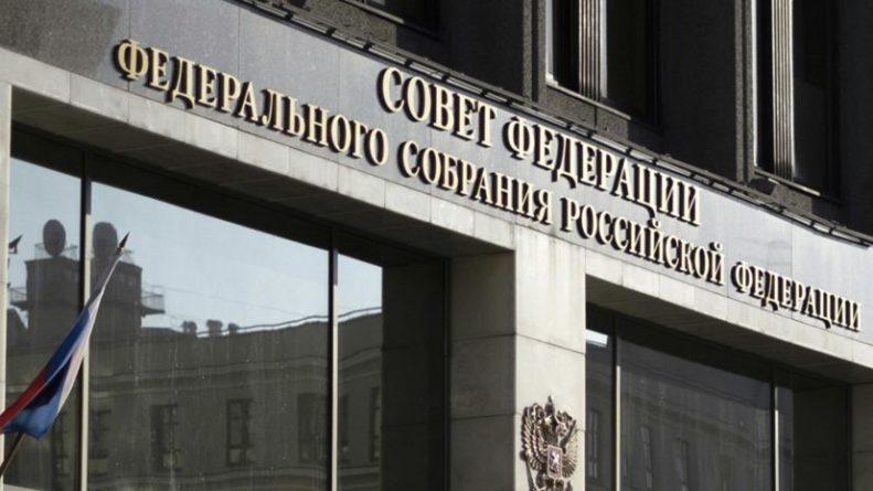 Общество: В СФ отреагировали на заявление США и Британии о «причастности» России к кибератакам