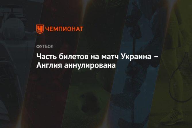 Общество: Часть билетов на матч Украина – Англия аннулирована