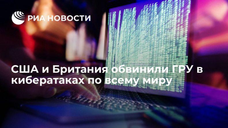 Общество: США и Британия обвинили ГРУ в кибератаках на государственные и частные структуры по всему миру