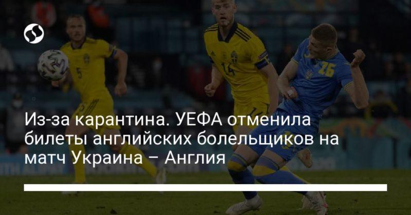 Общество: Из-за карантина. УЕФА отменила билеты английских болельщиков на матч Украина – Англия