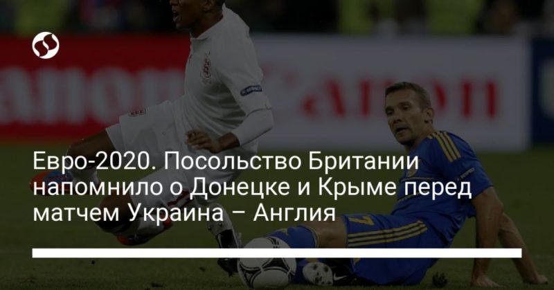 Общество: Евро-2020. Посольство Британии напомнило о Донецке и Крыме перед матчем Украина – Англия