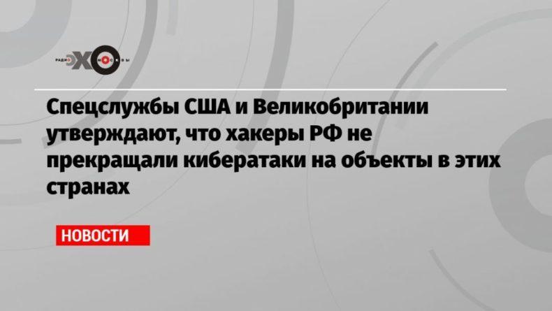 Общество: Спецслужбы США и Великобритании утверждают, что хакеры РФ не прекращали кибератаки на объекты в этих странах