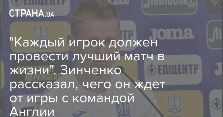 """Общество: """"Каждый игрок должен провести лучший матч в жизни"""". Зинченко рассказал, чего он ждет от игры с командой Англии"""