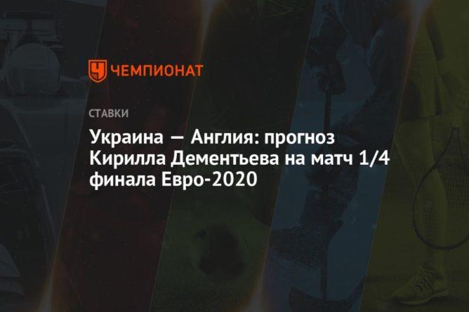 Общество: Украина — Англия: прогноз Кирилла Дементьева на матч 1/4 финала Евро-2020