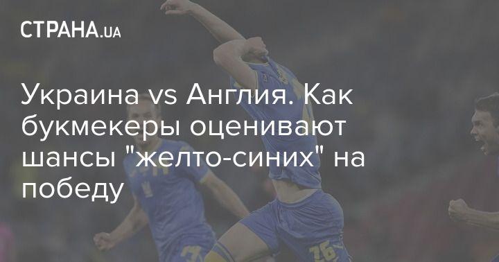 """Общество: Украина vs Англия. Как букмекеры оценивают шансы """"желто-синих"""" на победу"""