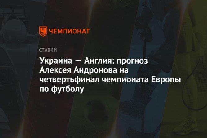 Общество: Украина — Англия: прогноз Алексея Андронова на четвертьфинал чемпионата Европы по футболу