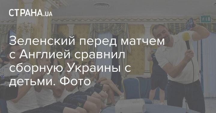 Общество: Зеленский перед матчем с Англией сравнил сборную Украины с детьми. Фото
