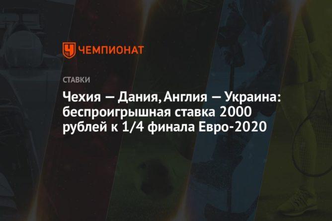 Общество: Чехия — Дания, Англия — Украина: беспроигрышная ставка 2000 рублей к 1/4 финала Евро-2020