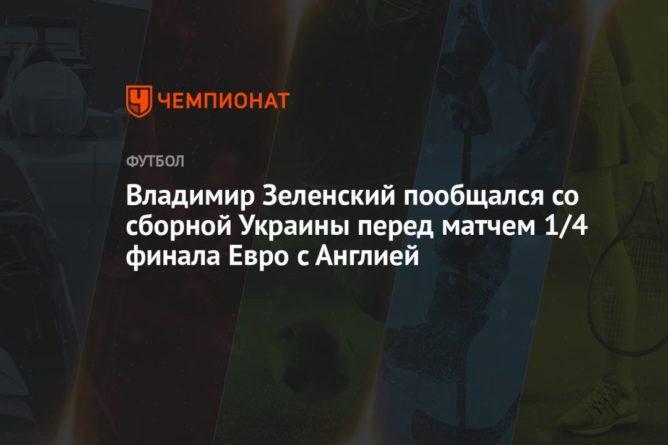 Общество: Владимир Зеленский пообщался со сборной Украины перед матчем 1/4 финала Евро с Англией