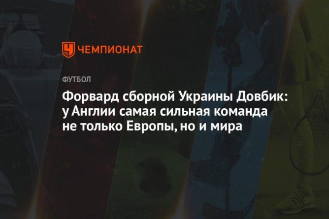 Общество: Форвард сборной Украины Довбик: у Англии самая сильная команда не только Европы, но и мира