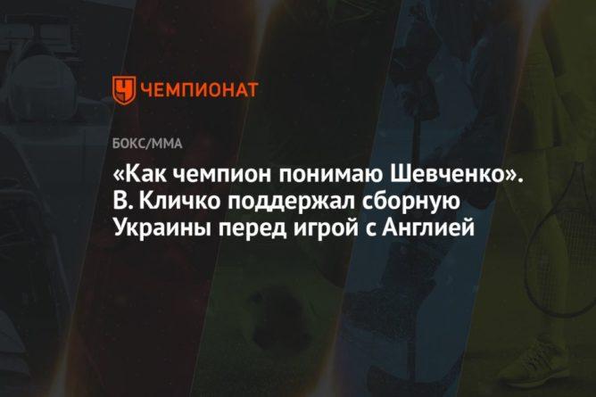 Общество: «Как чемпион понимаю Шевченко». В. Кличко поддержал сборную Украины перед игрой с Англией