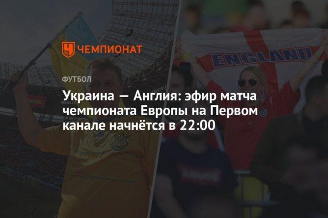 Общество: Украина — Англия: где и во сколько смотреть прямой эфир матча Евро-2020