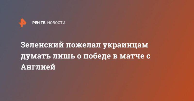 Общество: Зеленский пожелал украинцам думать лишь о победе в матче с Англией