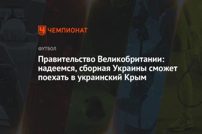Общество: Правительство Великобритании: надеемся, сборная Украины сможет поехать в украинский Крым