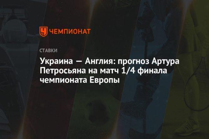Общество: Украина — Англия: прогноз Артура Петросьяна на матч 1/4 финала чемпионата Европы