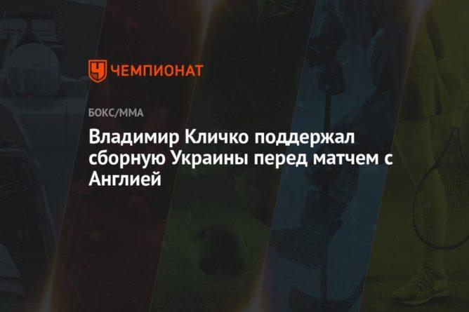 Общество: Владимир Кличко поддержал сборную Украины перед матчем с Англией