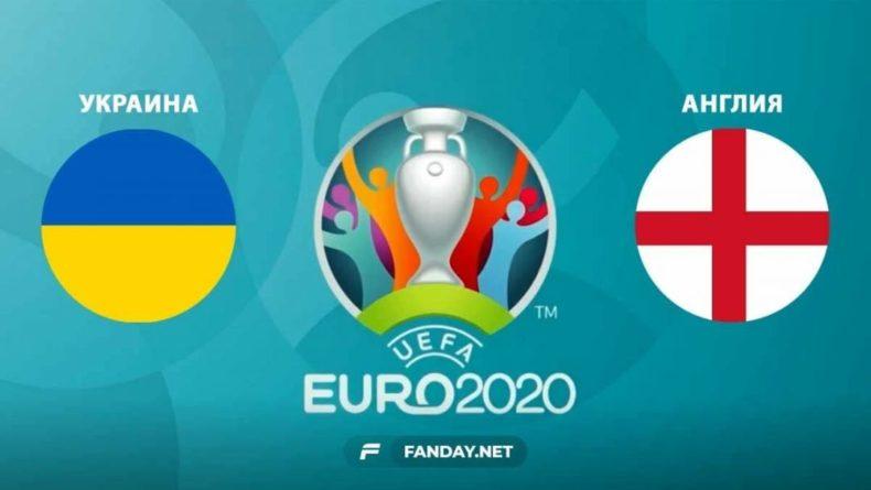 Общество: Посольство США поддержало сборную Украины накануне матча с Англией