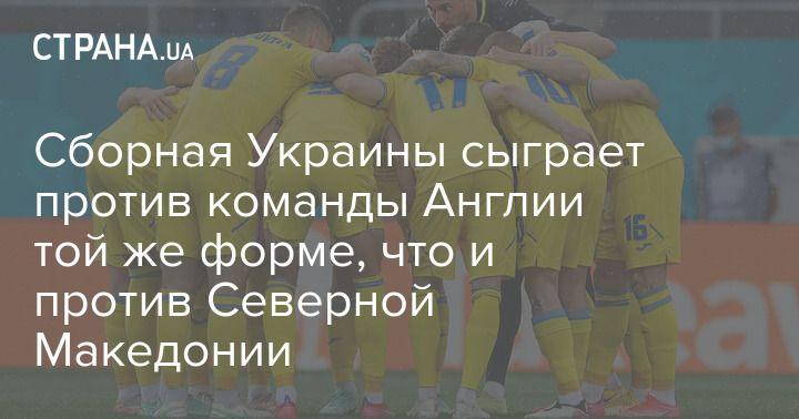 Общество: Сборная Украины сыграет против команды Англии той же форме, что и против Северной Македонии