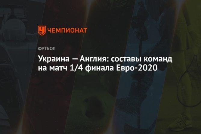 Общество: Украина — Англия: составы на матч Евро-2020