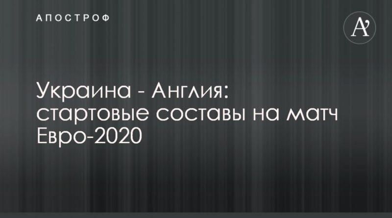 Общество: Украина - Англия: стартовые составы на матч Евро-2020